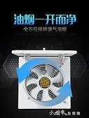 廚房排氣扇10寸家用強力排風扇工業高速抽風機窗式油換氣扇250 【全館免運】