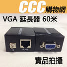VGA 訊號 延長器 60公尺 - RJ...
