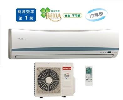 HITACHI 日立 RAS/RAC-71QK 壁掛型1對1分離式冷專變頻冷氣【零利率】