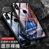 小米A2 MIX2S 手機殼 彩繪鋼化玻璃殼 保護殼 全包防摔 防刮 卡通殼