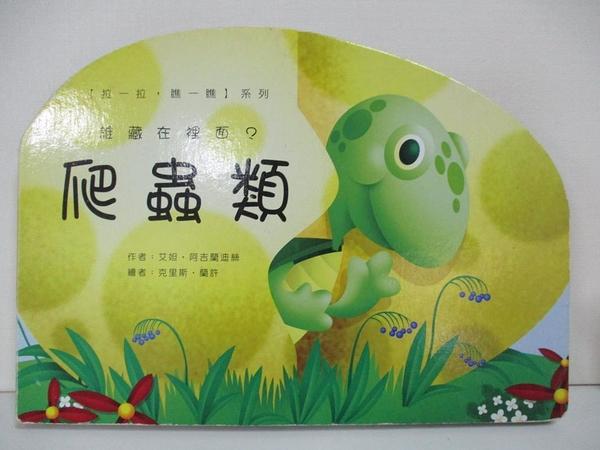【書寶二手書T1/少年童書_DUG】誰藏在裡面? : 爬蟲類_艾妲.阿吉蘭迪絲(Ida Ageledis)