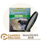 ◎相機專家◎ Marumi DHG ND 8 減光鏡 62mm 多層鍍膜 減三格 彩宣公司貨