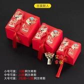 喜糖盒 結婚喜糖盒子喜糖禮盒裝抖音創意中國風婚禮糖果盒紙盒糖盒結婚喜糖袋 6色