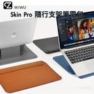 WiWU Skin Pro 隨行支架筆電包 電腦包 平板包 筆電支架 平板支架 散熱架 滑鼠墊 皮套 思考家