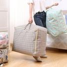 收納袋 被子收納袋整理衣服棉被大袋子家用超大裝衣物防潮搬家行李打包袋【快速出貨八折搶購】