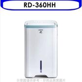 日立【RD-360HH】18公升/日HEPA濾網除濕機 優質家電