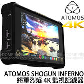 ATOMOS 阿童木 SHOGUN INFERNO KIT 將軍烈焰 4K 監視記錄器 (24期0利率 免運 正成公司貨) ATOMSHGIN1 SDI HDMI