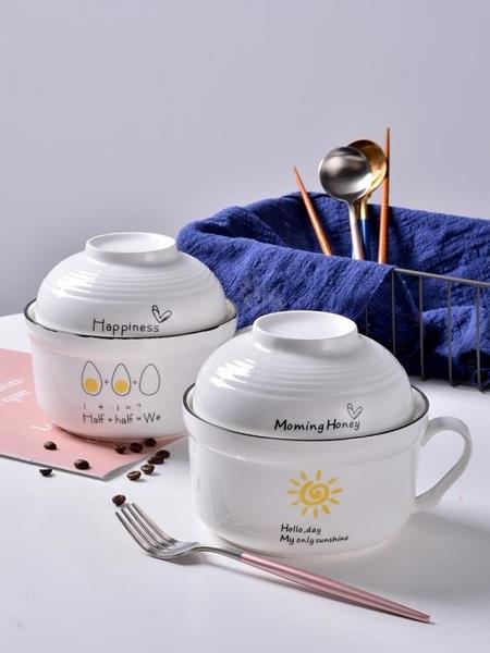 泡麵碗 單個陶瓷碗帶蓋學生碗筷套裝可微波日式餐具家用大碗吃飯碗【全館免運】