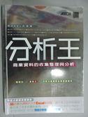 【書寶二手書T8/電腦_YJP】分析王-商業資料的收集整理與分析_住中光夫