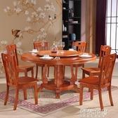 折疊餐桌 中式實木餐桌椅組合家用大圓桌現代1.8米橡木電磁爐帶轉盤桌子 MKS阿薩布魯