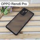 【Dapad】耐衝擊防摔殼 OPPO Reno6 Pro (6.55吋)