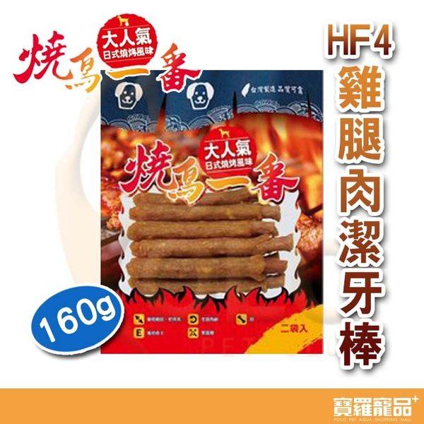燒鳥一番HF4雞腿肉潔牙棒160g【寶羅寵品】