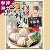 【農夫蔥田】 佩甄三星蔥鮮肉包3包(130g/10粒/包〉【免運直出】