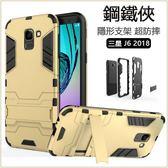 鋼鐵俠 三星 Galaxy J4 J6 J8 2018版 手機殼 防摔 抗震 矽膠套 懶人支架 背殼 全包邊 內軟殼 保護套