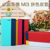下殺【雙色】小米3 Mi3s/Mi-3s MI3S 小米手機3 MIUI/Mi 拼色手機皮套/翻頁式側掀保護套/插卡/斜立支架