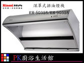 【PK廚浴生活館】 高雄林內牌 RH-9035S 排油煙機 ☆高速馬達 實體店面 可刷卡 另有 RH8035S