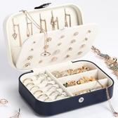 便攜首飾盒小號旅行項鏈戒指耳釘耳環收納盒簡約飾品【聚寶屋】