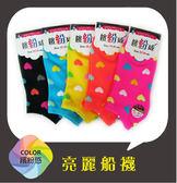 【台灣製】YABY愛心亮麗船襪(多色)  短襪/船型襪/休閒/女生/成人適用 22-26公分/cm【芽比精品】7127
