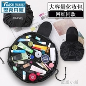 懶人化妝包韓國大容量抽繩簡約旅行洗漱便攜化妝品收納包抖音同款 藍嵐