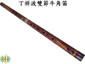 [網音樂城] 中國笛 雙節 丁祥波 曲笛 梆笛 笛子 竹笛 天然牛角 ( 贈 笛膜膠 笛膜 教材 笛膜袋)