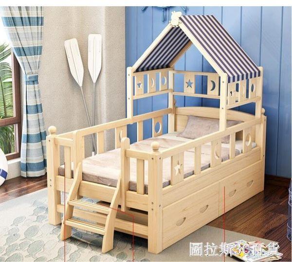 實木兒童床男孩女孩公主床寶寶床帶單人小床嬰兒加寬拼接大床  圖拉斯3C百貨