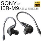 【85折再送3C收納包】SONY 高階入耳式監聽耳機 IER-M9 五具平衡電樞 Hi-Res 內附4.4mm線【保固一年】