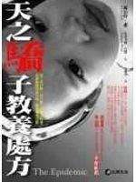 二手書博民逛書店《天之驕子教養處方--The Epidemic》 R2Y ISBN:9868146445