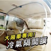 Car Life:: 汽車冷氣隔間膜-大廂車專用(L) 車用節能省油王,提升汽車冷房效果!1入/組