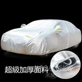汽車車衣車罩防曬防雨隔熱防塵罩衣遮陽罩汽車外套車套通用