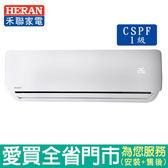 HERAN禾聯3-5坪1級HI/HO-G23CH變頻冷暖空調_含配送到府+標準安裝【愛買】