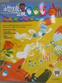 【書寶二手書T1/少年童書_QJE】地球公民365_第111期_給世界一個聞
