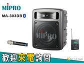 【金聲樂器】MIPRO MA-303DB 雙頻道 迷你 手提式 無線 擴音機 60W 藍芽傳輸 MA303DB
