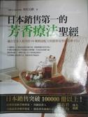 【書寶二手書T7/養生_XEL】日本銷售第一的芳香療法聖經_和田文緒