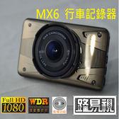 【路易視】MX6雙鏡頭後視鏡1080FHD行車記錄器(無附記憶卡)SX-MX6