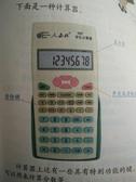 計算器 小學生計算器三四五年級考試學生專用人教版計算機 星隕閣