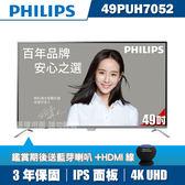 ★送2禮★[結帳驚喜價]PHILIPS飛利浦 49吋超薄4K UHD聯網液晶顯示器+視訊盒49PUH7052