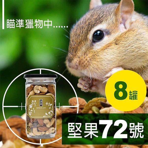 8罐【御奉】堅果72號 GO NUTS!! 200g/罐