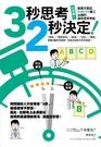 3秒思考,2秒決定!日本第一創意文具店KOKUYO員工必修的超效率思考術【城邦讀書花園】