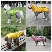 狗狗雨衣四腳防水泰迪金毛中大型犬全包拉布拉多寵物雨披大狗雨衣(免運)