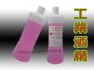 【DI355】工業酒精 甲醇 燃料 去汙 除漬 油漆塗料溶劑 環境消毒 EZGO商城