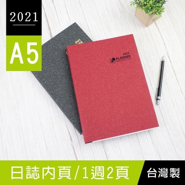 珠友 BC-60256 2021年A5/25K年度日誌/傳統工商日誌手冊(1週2頁)-補充內頁