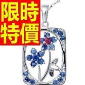 藍寶石 項鍊 墜子S925純銀-0.185克拉生日情人節禮物女飾品53sa5【巴黎精品】