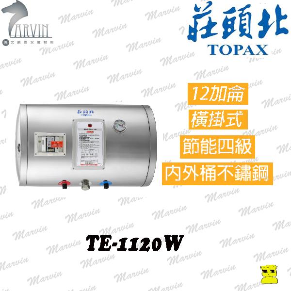 莊頭北電熱水器 12加侖 TE-1120W 橫掛儲熱式電熱水器 水電DIY 莊頭北內桶保固三年