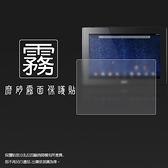 ◇霧面螢幕保護貼 Acer Iconia Tab 10 A3-A30 平板保護貼 軟性 霧貼 霧面貼 磨砂 防指紋 保護膜