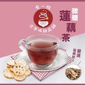 【有一間古早味甜品鋪】台南白河蓮藕茶6入(微糖)