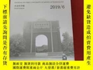 二手書博民逛書店罕見中國礦業大學學報2019年第6期Y313389
