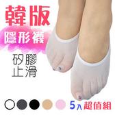 韓版 糖果系列超服貼 隱形襪 ( 超值5入組 )《矽膠止滑》 1500075