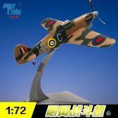 飛機模型 特爾博1:72颶風戰斗機二戰合金仿真擺件軍事成品收藏YYJ 卡卡西
