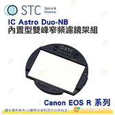 STC IC Astro Duo-NB 內置型雙峰窄頻光害濾鏡架組 Canon R RP Ra R5 R6 微單全幅專用