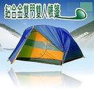 鋁合金透氣雙門雙人帳篷(含外帳)兩人露營...